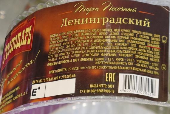 """Торт """"Ленинградский"""", кондитерская компания Господарь, Балашиха, содержит пальмовое масло"""