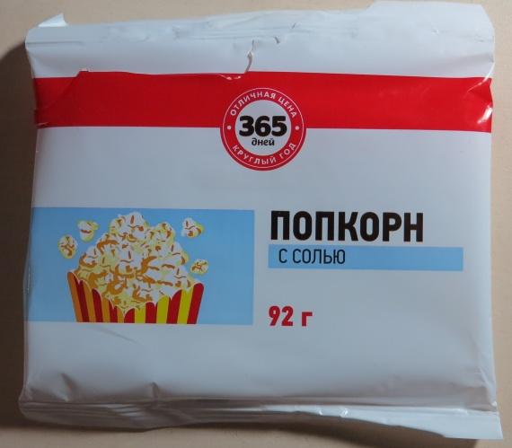 Попкорн с солью 365 дней отличная цена круглый год содержит в составе пальмовое масло