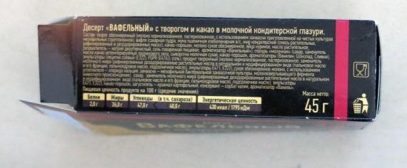 """Десерт """"Вафельный с творогом и какао"""" глазированный содержит в своем составе пальмовое масло, Производственная компания """"Обнинские молочные продукты"""""""