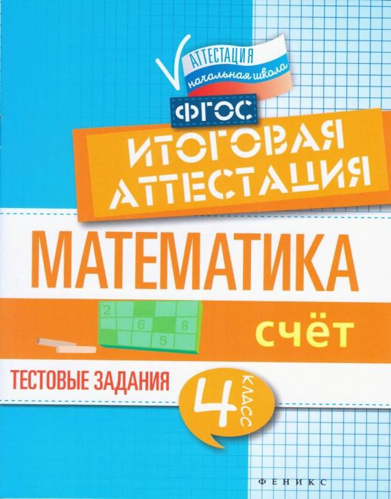 Математика. Счёт. Итоговая аттестация. 4 класс