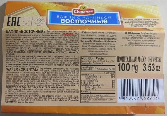 """Спартак Вафли с начинкой """"Восточные"""" содержат в своем составе пальмовое масло"""