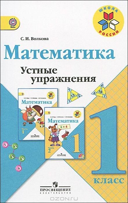 Математика. 1 класс. Устные упражнения