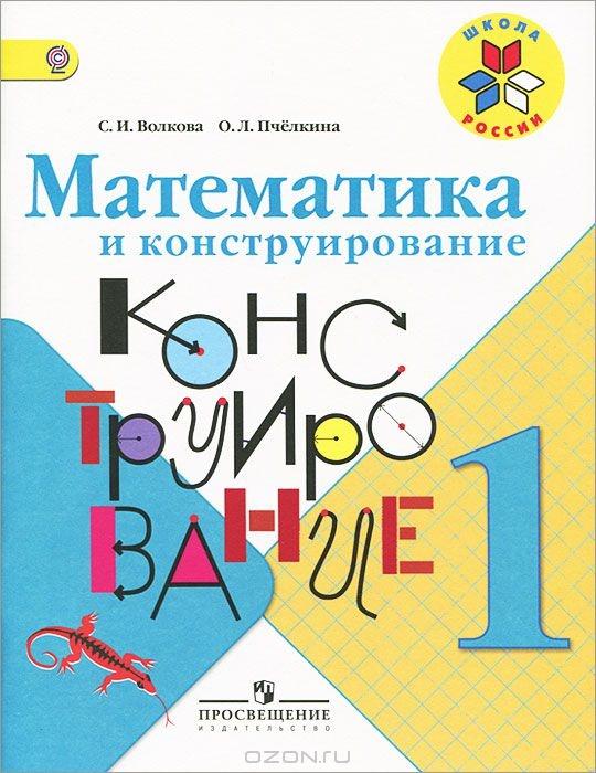 Математика и конструирование. 1 класс