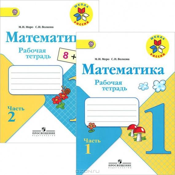 Математика. 1 класс. Рабочая тетрадь (комплект из 2 книг)