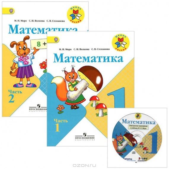 Математика. 1 класс. В 2 частях (комплект из 2 книг + CD-ROM)