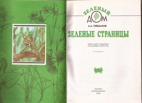 А.А. Плешаков Зелёные страницы - Скачать