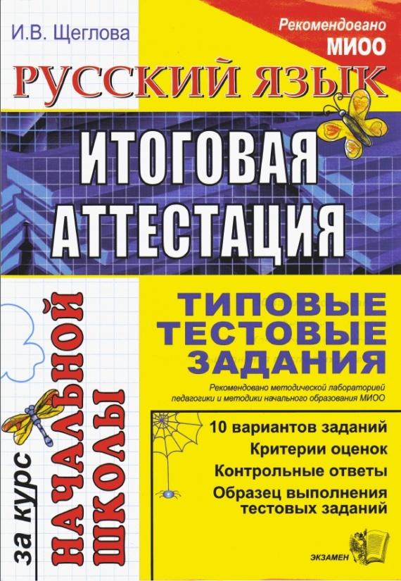 итоговая аттестация русский язык 4 класс скачать