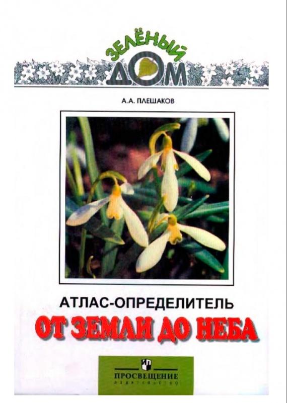 А.А. Плешаков Атлас-определитель От Земли до Неба