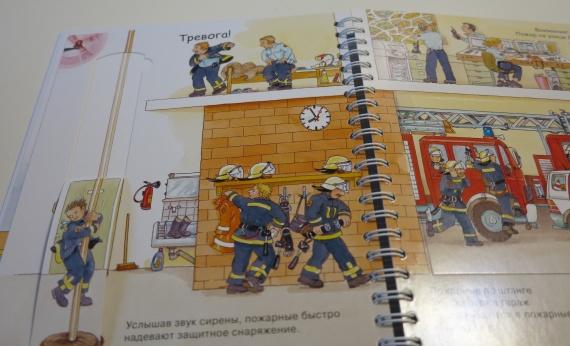 """Книга """"Пожарная команда"""" Андреа Эрне, энциклопедия для детей"""