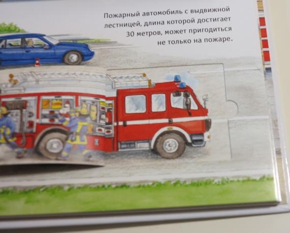 """Книга """"Автомобили"""" Андреа Эрне, энциклопедия для детей"""