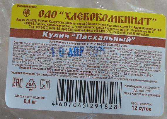 Кулич Пасхальный Обнинский Хлебокомбинат отзыв