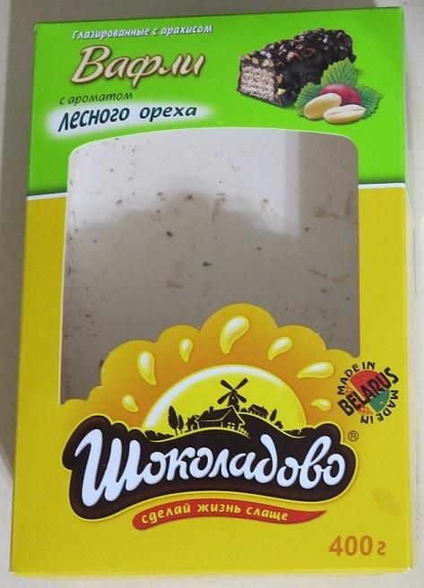 """ТМ Шоколадово Вафли """"с ароматом лесного ореха"""" глазированные с арахисом"""