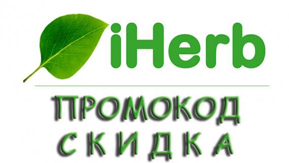 iHerb, скидки и промокоды