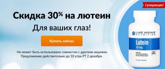 Скидка 30% на лютеин для ваших глаз!