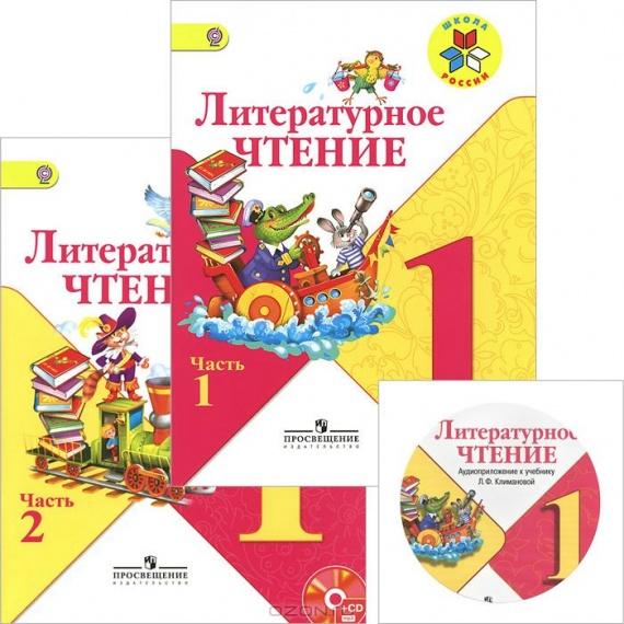 Литературное чтение. 1 класс. В 2 частях (комплект из 2 книг + CD)
