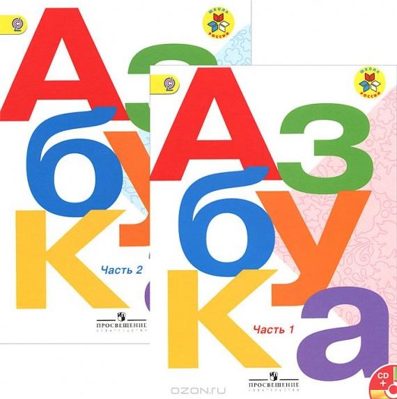 Азбука. 1 класс (комплект из 2 книг + CD-ROM)