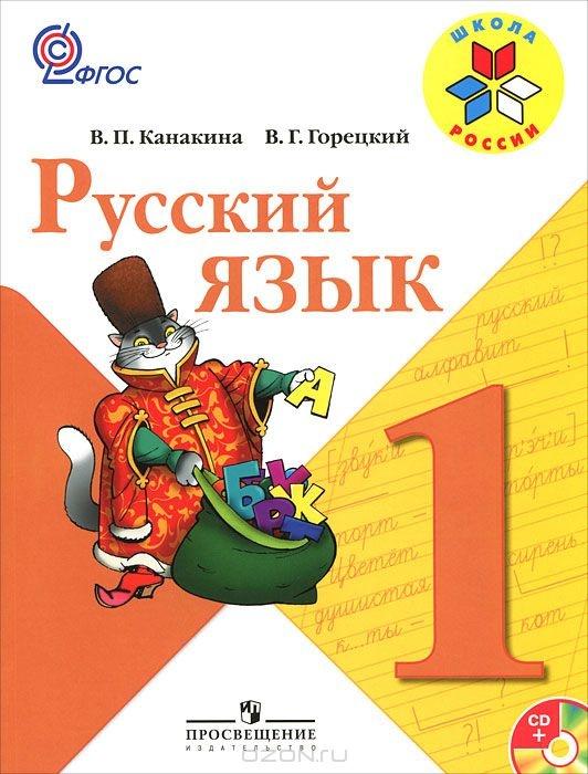 Русский язык. 1 класс (+ CD-ROM)
