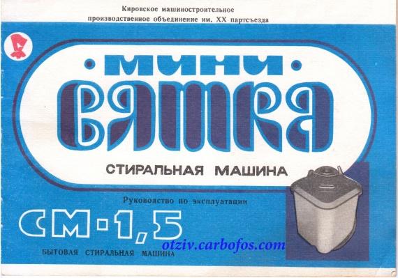 Скачать инструкцию Бытовая стиральная машина мини Вятка СМ-1,5